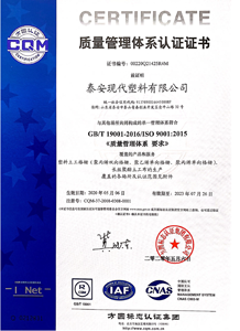 ISO9001质量管理体系.png