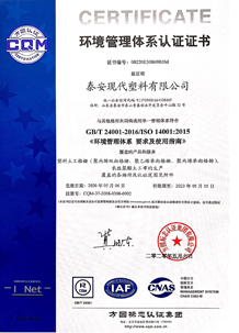ISO14001环境管理体系.png
